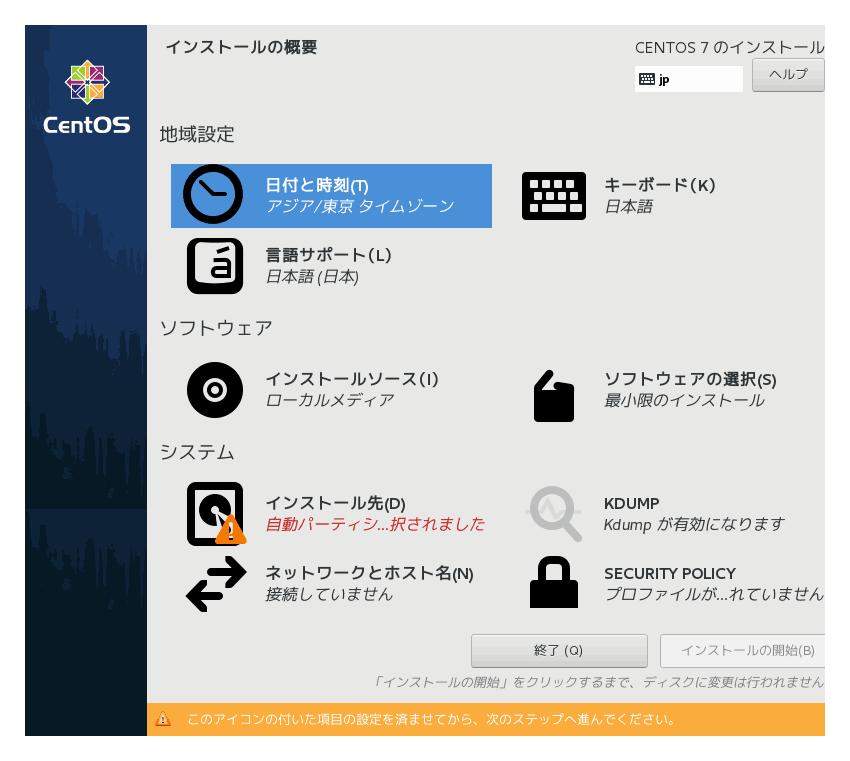 CentOSインストール画像3