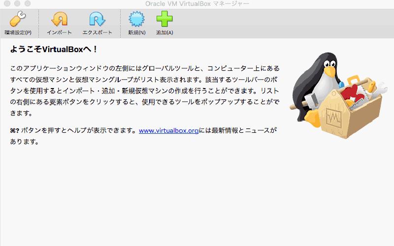 VirtualBoxで仮想マシン作成 アイキャッチ画像