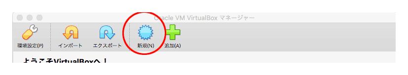 VirtualBox ツールバー 新規ボタン