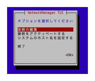 NetworkManager設定画面1