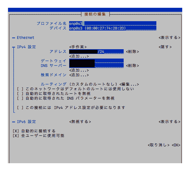 NetworkManager設定画面3