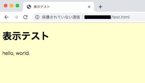 Apacheインストール ブラウザ表示 htmlファイル作成