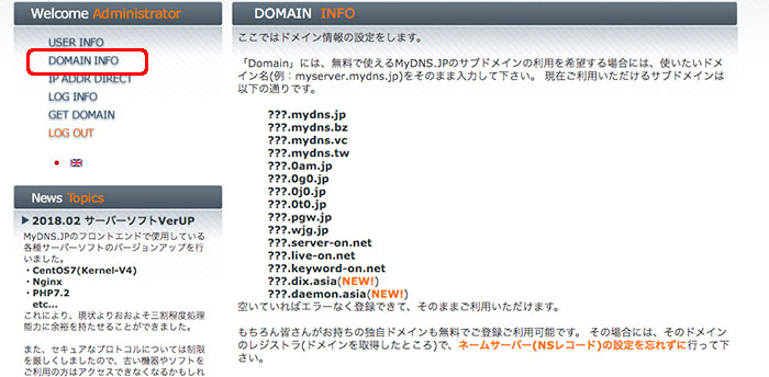 MyDNSユーザページ ドメイン情報の設定