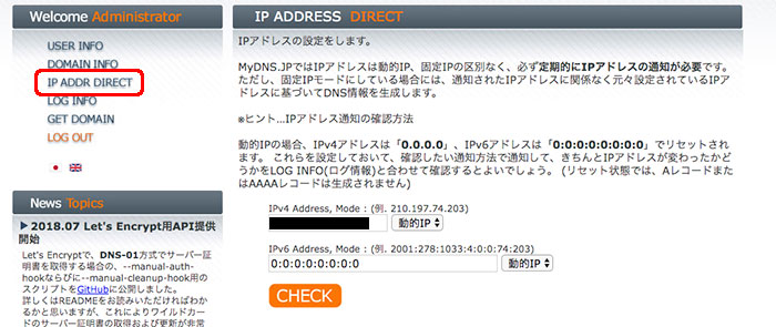MyDNSユーザページ IPアドレスの設定