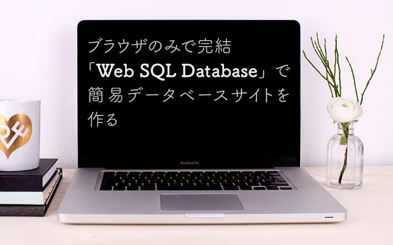 Web SQL Databaseで簡易データベースサイトを作る アイキャッチ