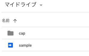 Googleスクレイピング