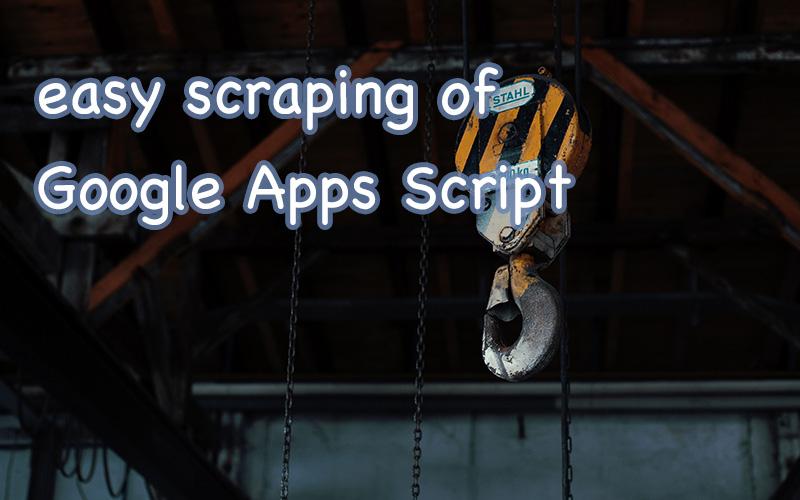 Google Apps Scriptで簡単スクレイピング アイキャッチ