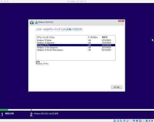 Windows セットアップ オペレーティングシステム