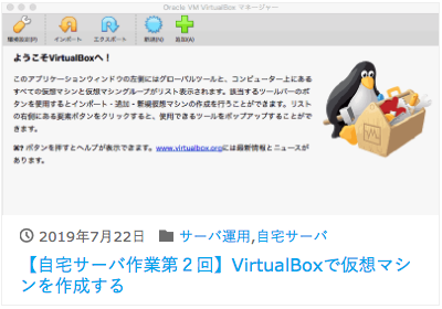VirtualBox 仮想マシン作成 記事