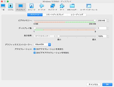 VirtualBox 設定 ディスプレイ スクリーン