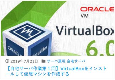 VirtualBox インストール記事