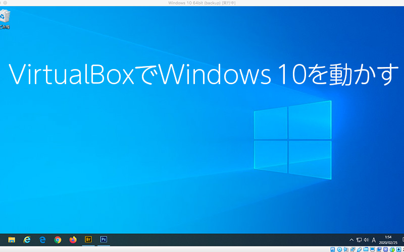 VirtualBoxでWindows10を動かす