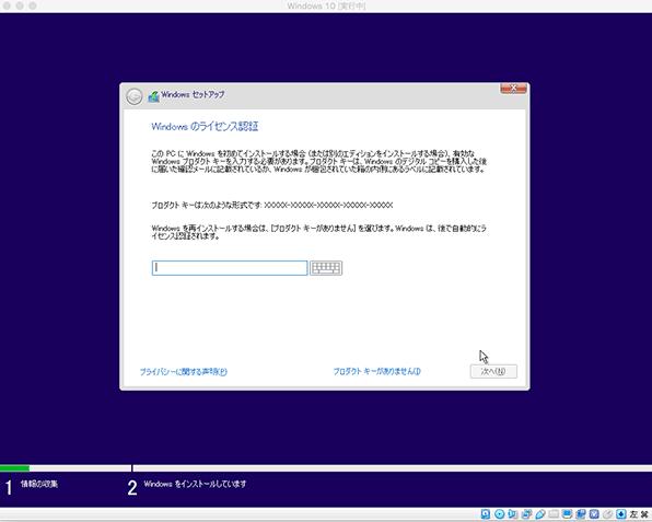 Windows セットアップ ライセンス認証