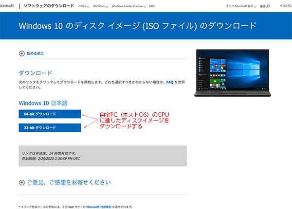 Windows10 ディスクイメージ ダウンロード