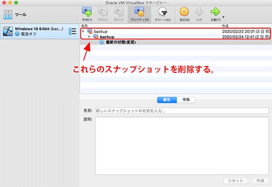 VirtualBox スナップショット 統合