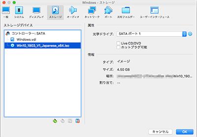 VirtualBox 設定 ストレージ