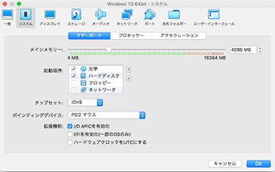 VirtualBox 設定 システム マザーボード