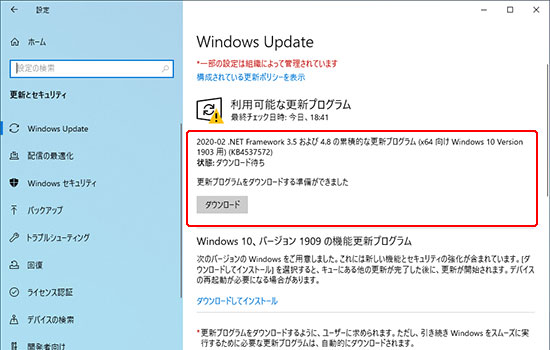 Windows Update 実行